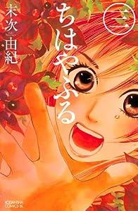 ちはやふる(3) (BE・LOVEコミックス)