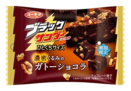 有楽 ブラックサンダー ひとくちサイズ 濃密くるみのガトーショコラ x1箱(10袋)