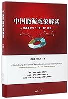 中国能源政策解读(能源革命与一带一路倡议)(精)