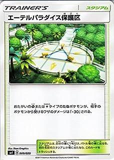 ポケモンカードゲームSM/エーテルパラダイス保護区/プレミアムトレーナーズボックス