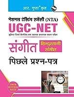 NTA-UGC-NET Sangeet (Hindustani Sangeet) Previous Years' Papers