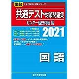 共通テスト対策問題集センター過去問題編 国語 2021 (大学入試完全対策シリーズ)