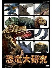 恐竜大研究 [DVD]