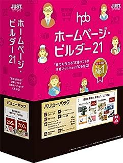 ホームページ・ビルダー21 バリューパック 通常版