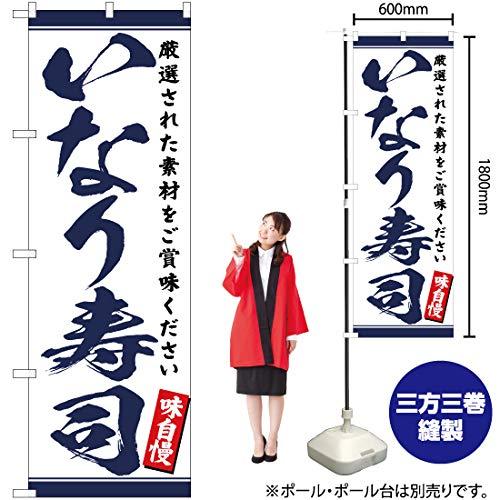 のぼり旗 いなり寿司 YN-3234(三巻縫製 補強済み)(宅配便)