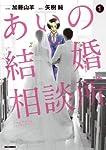 あいの結婚相談所 (1) (ビッグコミックス)