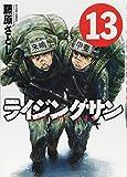 ライジングサン(13) (アクションコミックス)