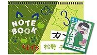 一番くじ おそ松さん アイドルライブ バックステージ編 チョロ松 10等 スタッフなら必携!セット