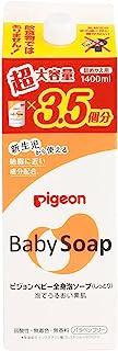 贝亲 Pigeon 婴儿全身泡沫沐浴露 滋润型(0个月~) 1400毫升 3.5次份量
