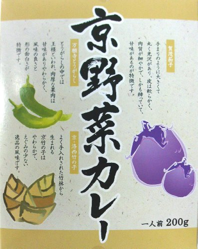 京野菜カレー(箱入) 京都府京都市北区 【北海道から九州まで全国ご当地カレー】