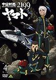 宇宙戦艦ヤマト2199 4[BCBA-4319][DVD] 製品画像