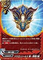 バディファイト/S-CP01/0033 ドラゴンシールド 神・青竜の盾 【レア】