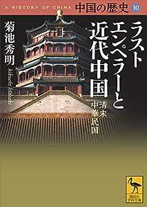 中国の歴史 10巻 表紙画像