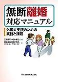 無断離婚対応マニュアル~外国人支援のための実務と課題