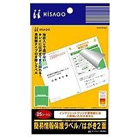 (まとめ買い) ヒサゴ 簡易情報保護ラベル はがき2面 25シート入 OP2406 【×3】