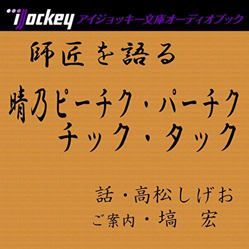 『師匠を語る 高松しげおが語る晴乃ピーチク・パーチク、チック・タック』のカバーアート