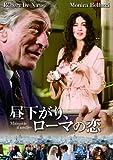 昼下がり、ローマの恋 スペシャル・コレクターズ・エディション [DVD] image