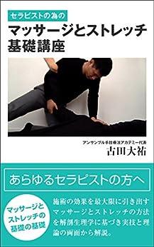 [古田大祐]のセラピストの為のマッサージとストレッチの基礎講座