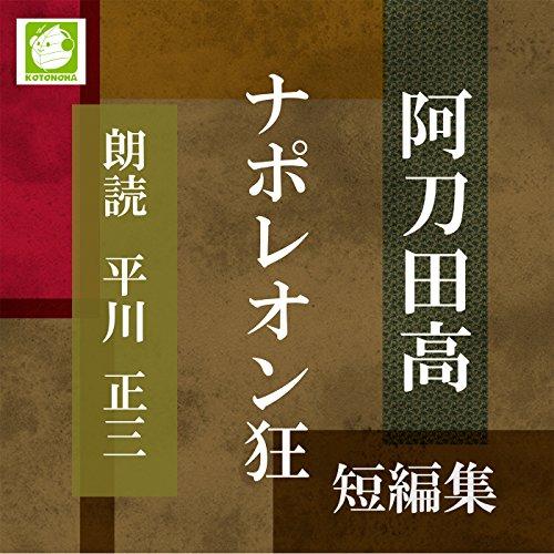 ナポレオン狂 短編集 | 阿刀田 高
