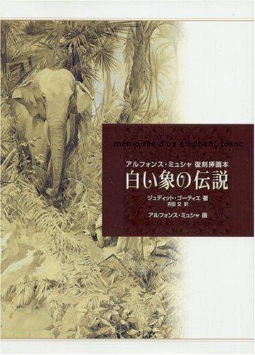 白い象の伝説 ― アルフォンス・ミュシャ復刻挿画本