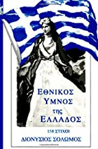 greek national anthem in greek