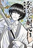 るろうに剣心 7 ―明治剣客浪漫譚― (集英社文庫(コミック版))
