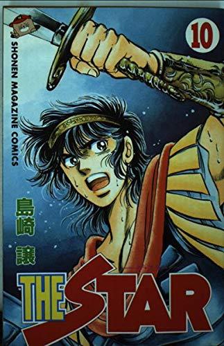 THE STAR 10 (少年マガジンコミックス)の詳細を見る