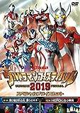 【Amazon.co.jp限定】ウルトラマン THE LIVE ウルトラマンフェスティバル2019 スペシャルプライスセット(ブロマイド付) [DVD]