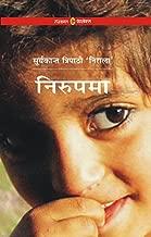 Nirupama (Hindi Edition)
