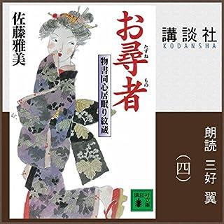 『お尋者 物書同心居眠り紋蔵 (四)』のカバーアート