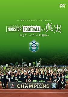 Soccer - Shonan Bellmare Year DVD Nonstop Football No Shinjitsu Dai 1 Sho2014 J2 Yusho [Japan DVD] DSSV-165
