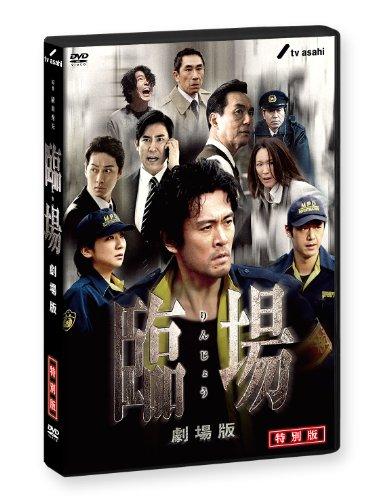 臨場 劇場版 特別版 [DVD]