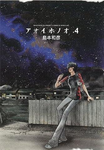 アオイホノオ (4) (少年サンデーコミックススペシャル)