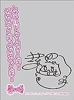 キャラクターオーバースリーブ 『プリパラ』 黄木あじみ (ENO-015)