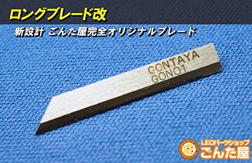 超音波カッター R31専用 ロングブレード改 (替え刃) GON01 オプションパーツ ごんた屋