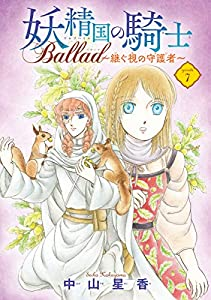 妖精国の騎士 Ballad ~継ぐ視の守護者~(話売り) #7