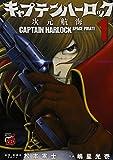 キャプテンハーロック~次元航海~ 1 (チャンピオンREDコミックス)