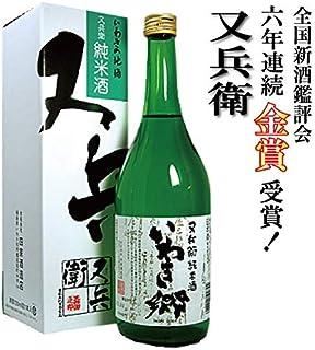 合名会社四家酒造店「又兵衛純米酒 いわき郷」 (720ml) ※専用化粧箱付き