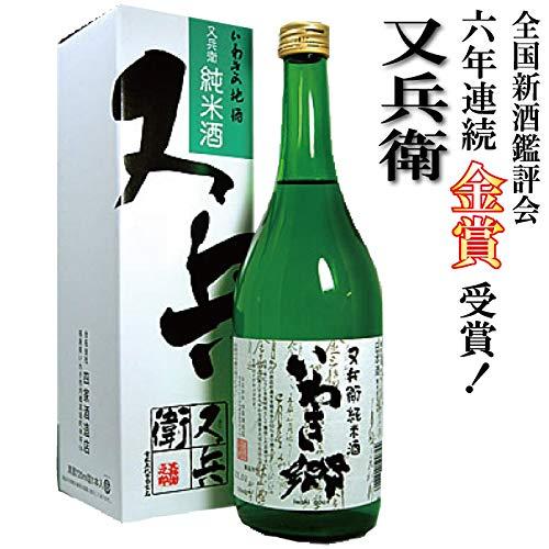 合名会社四家酒造店「又兵衛純米酒いわき郷」(720ml)※専用化粧箱付き