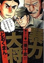 暴力大将 12 (トクマコミックス)