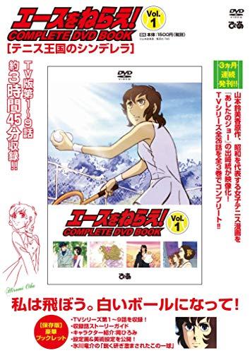 「エースをねらえ! COMPLETE DVD BOOK」vol.1 (<DVD>)
