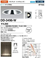 山田照明/ダウンライト 軒下照明 DD-3496-W 電気工事必要型
