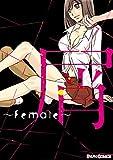 屑 ~Female~ (シルフコミックス)