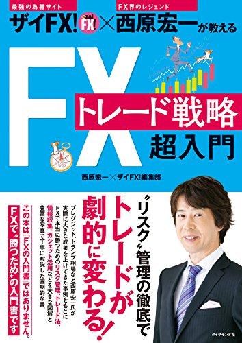 ザイFX!×西原宏一が教える FXトレード戦略 超入門