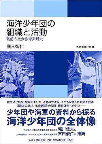 海洋少年団の組織と活動: 戦前の社会教育実践史