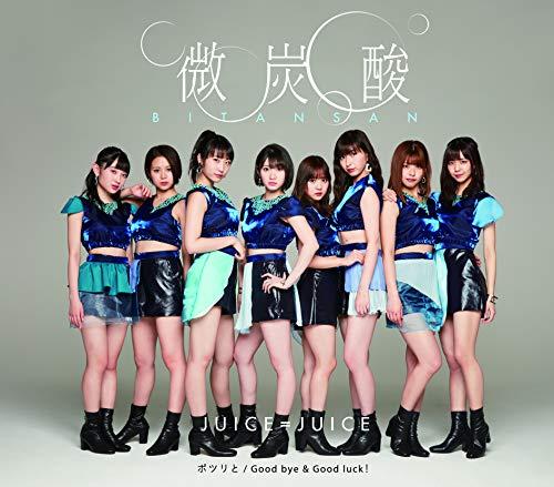 『微炭酸/ポツリと/Good bye & Good luck! 』(通常盤A)