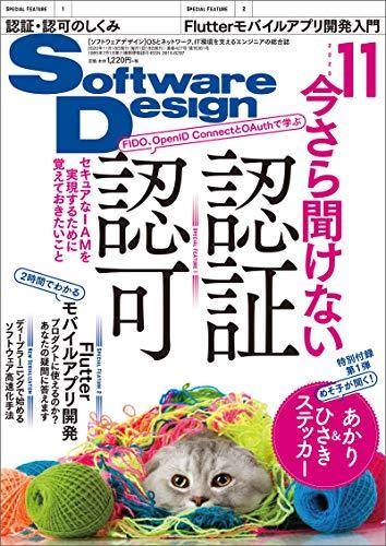 Software Design (ソフトウェアデザイン) 2020年11月号 [雑誌]