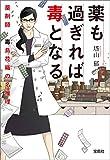 薬も過ぎれば毒となる 薬剤師・毒島花織の名推理 (宝島社文庫)