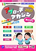 アプローチマガジン2021(東日本版)