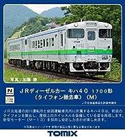 TOMIX 9447 JRディーゼルカー キハ40-1700形 (タイフォン撤去車)(M)